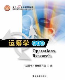 运筹学(第4版)(面向21世纪课程教材(信息管理与信息系统专
