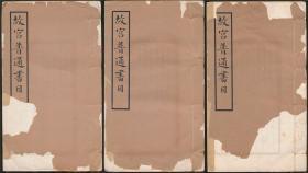 《故宫普通书目》民国线装  3厚册全   好品