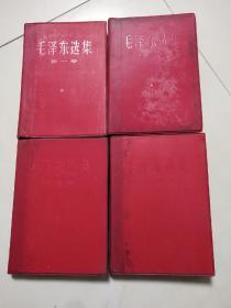 毛泽东选集1-4(32开塑胶面)内有划线不耽误看,其它完好