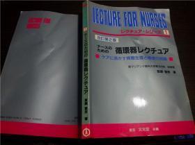 日本日文原版 ナ―スのための循环器レクチユア  ケアに活かす病态生理と検査の知识 斋藤宣彦著 文光堂 16开平装