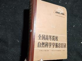 全国高等院校自然科学学报总目录。1950-1981