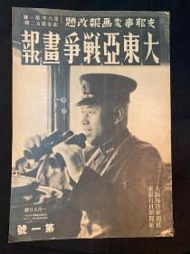 1942年1月《大东亚战争画报 第一号》支那事变画报改题