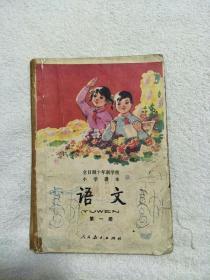 全日制十年制学校小学课本语文第一册(1978年版)