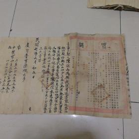 民国十年济阳县买契