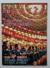 解放军画报:2007年11月上半月    中国共产党第十七次全国代表大会胜利召开