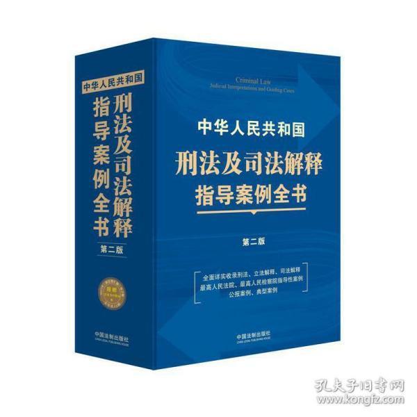 中华人民共和国刑法及司法解释指导案例全书(第二版)