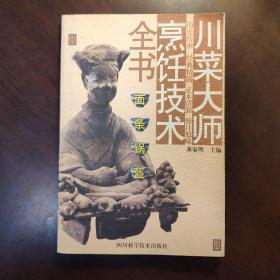 面条锅盔  川菜大师烹饪技术全书