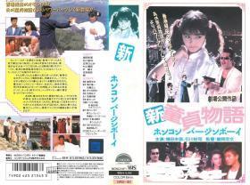 VHS录像带:新・童贞物语  ;村上丽奈主演
