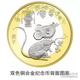 预售2020年鼠年纪念币,双色铜合金纪念币,发货时间1.17左右