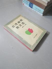 台湾幽默散文选