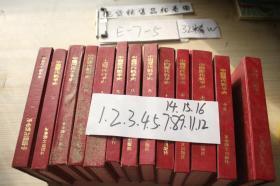 中国历代战争史1-5.7.8.9.11.12.14.15.16 十三本合售