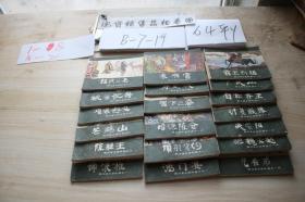 连环画 西汉演义连环画1-20缺9 十九本合售