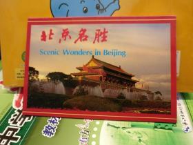 明信片:北京名胜----明信片【9张合售】品相以图片为准