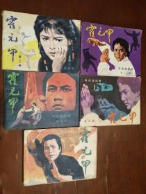 香港电视连续剧连环画:霍元甲(第1-5册全)