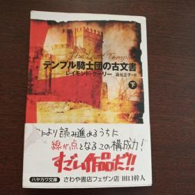 テンプル騎士団の古文書 〈下〉 (ハヤカワ文庫 NV ク 20-2)(日文原版)