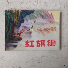 农业学大寨连环画《红旗渠》