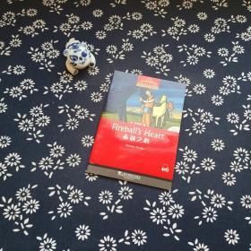 赤诚之心  黑布林英语阅读 初一年级 第1辑