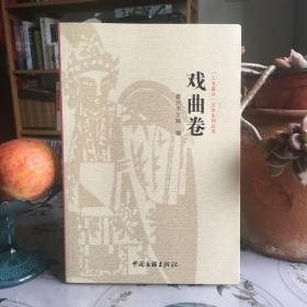 正版现货 '人文嘉兴'文学系列丛书:戏曲卷 一版一印