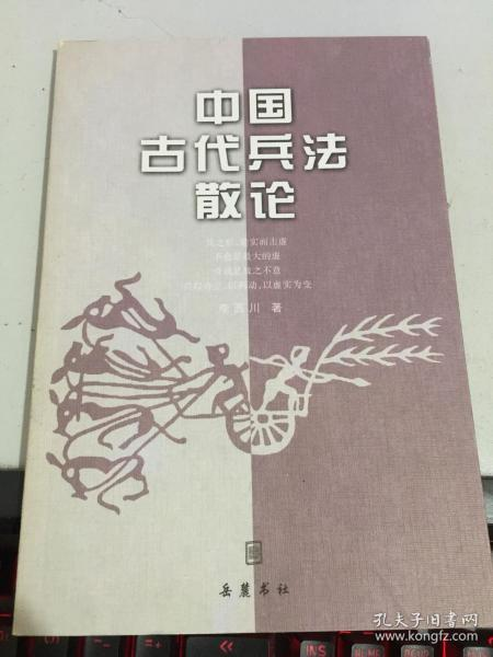 中国古代兵法散论