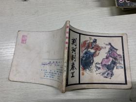 连环画:荆轲刺秦王