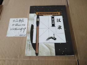 毛笔书法考级辅导教程: 汉隶 曹全碑