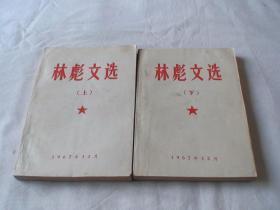 林彪文选 上下册全 1967年12月