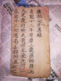 手抄唐贞观十三年佛经一册,15面全