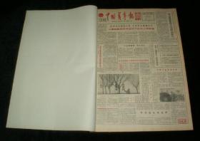 中国青年报*星期刊1990年1月-9月16日合订本