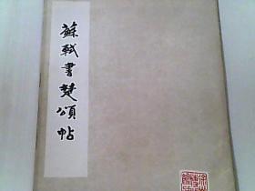 苏轼书楚颂帖