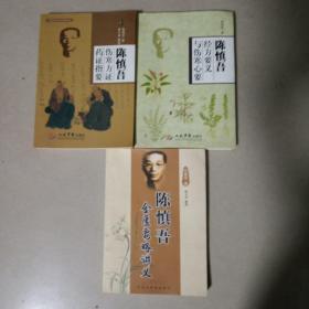 陈慎吾《伤寒方证药证指要》《经方要义与伤寒心要》《金匮要略讲义》三册合售