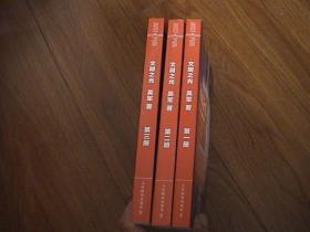 文明之光(第一、二、三册)3册合售
