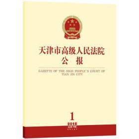 天津市高级人民法院公报(2018年第1辑 总第18辑)