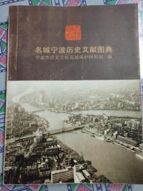 名城宁波历史文献图典(稀有本)