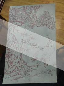 仿古花笺纸(2号)