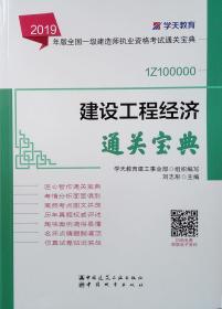 2019年版全国一级建造师考试用书:建设工程经济通关宝典