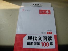 现代文阅读技能训练100篇(有答案)