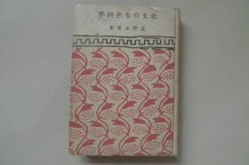北支的自然科学[昭和十七年七月十五日印刷] 日文版
