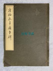 民国时期:唐拓孔子庙堂碑(线装)