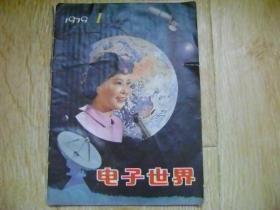 电子世界——创刊号(1979.1)