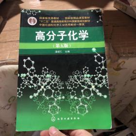 高分子化学(第5版)