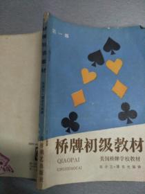 桥牌初级教材 五张高花叫牌制 第一部