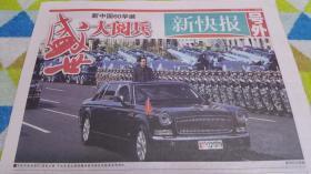 """新快报2009年10月1日【阅兵号外】【真实有货 实物拍摄】新中国60华诞,盛世大阅兵;""""只有改革开放才能发展中国"""";三军威仪,举世瞩目;大国崛起,盛典加贺"""