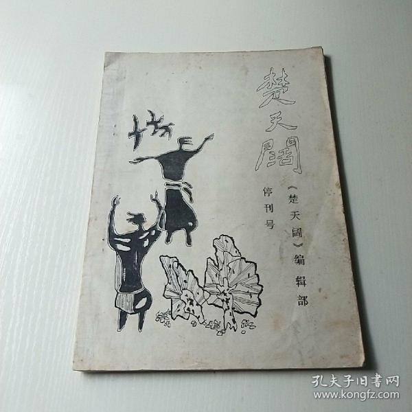 楚天阔 【1989年12月 停刊号】