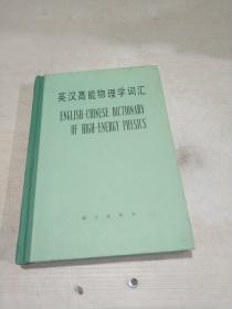 英汉高能物理学词汇