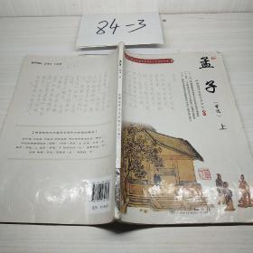 中国传统文化教育全国中小学实验教材:孟子(节选 上)