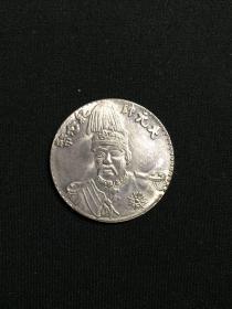 银元 15