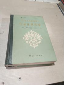 中华人民共和国劳动法规选编 第二版