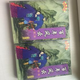 百年风云( 共2卷)