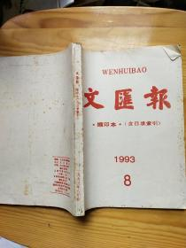文匪报缩印本含目录索引1993.8