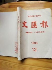 文匪报缩印本含目录索引1993.12